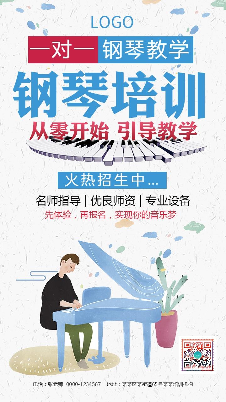 简约钢琴培训班招生宣传海报