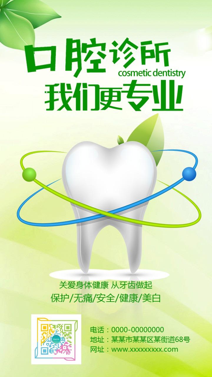 清新文艺医院门诊口腔牙科通用个人企业宣传海报