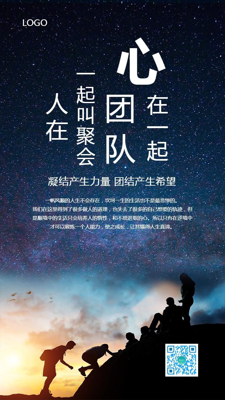 商务互联网高端大气企业集团公司宣传正能量励志海报