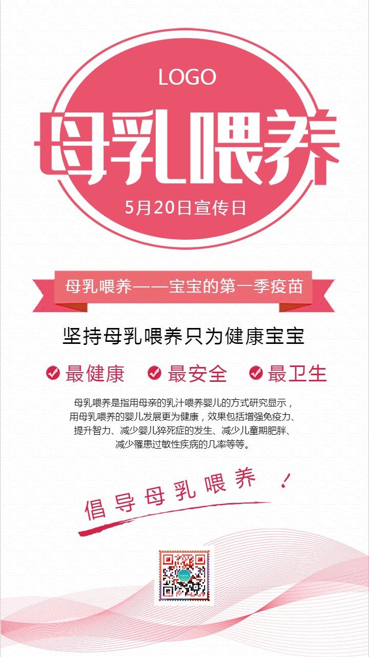 唯美母亲中国母乳喂养日节日公益海报