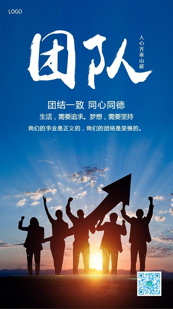 商务互联网高端大气企业集团公司团队宣传励志正能量标语海报