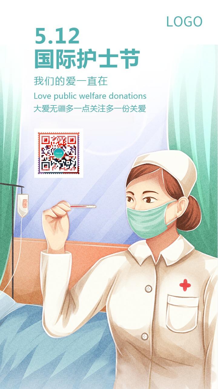简约清新512国际护士节个人医院通用祝福海报