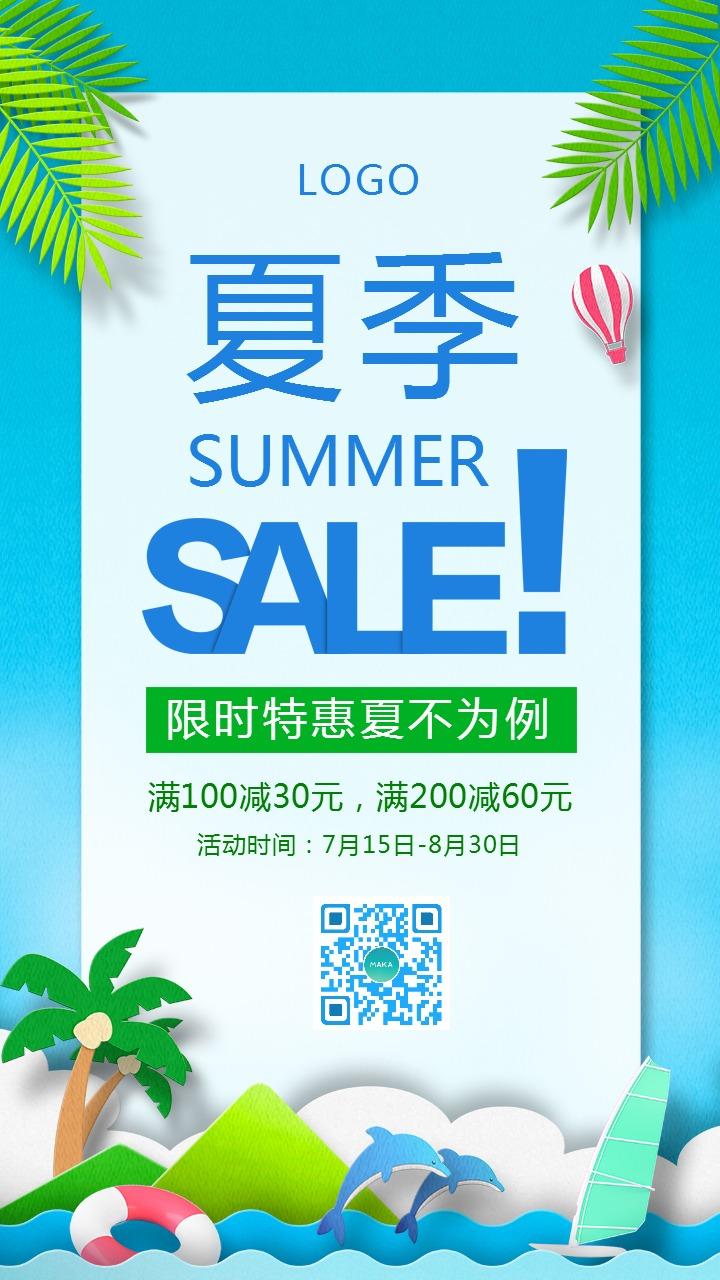 清新文艺夏季上新品促销打折活动宣传海报