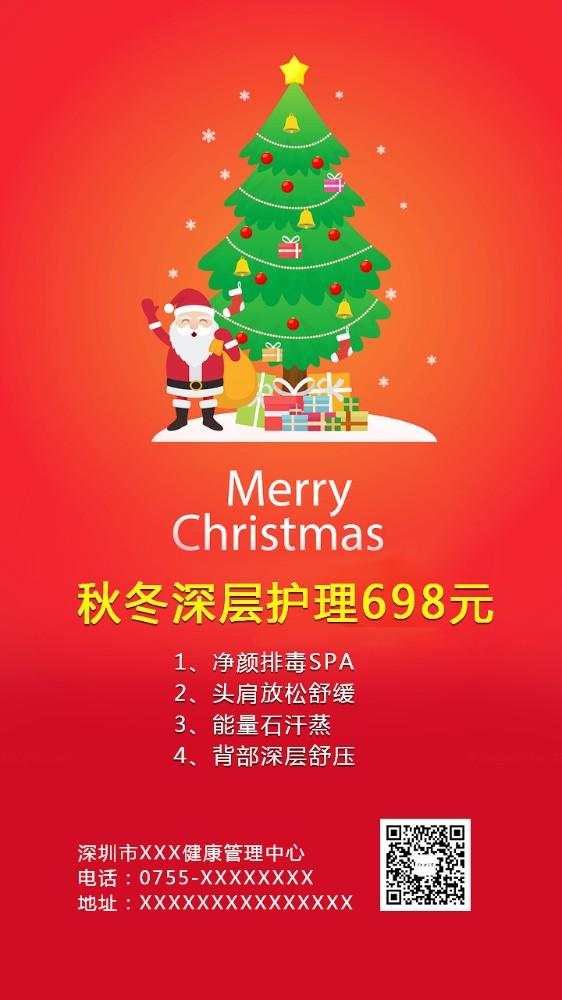 圣诞节海报&圣诞节贺卡02171224
