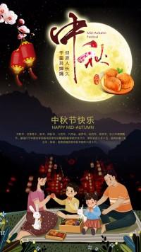 中秋节海报&贺卡02