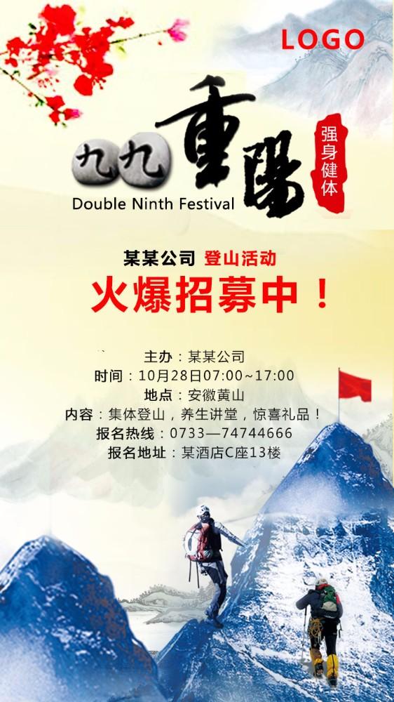 重阳节海报--登山