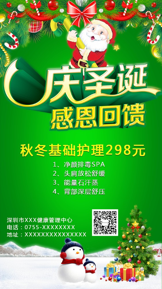 圣诞节海报&圣诞节贺卡01171224