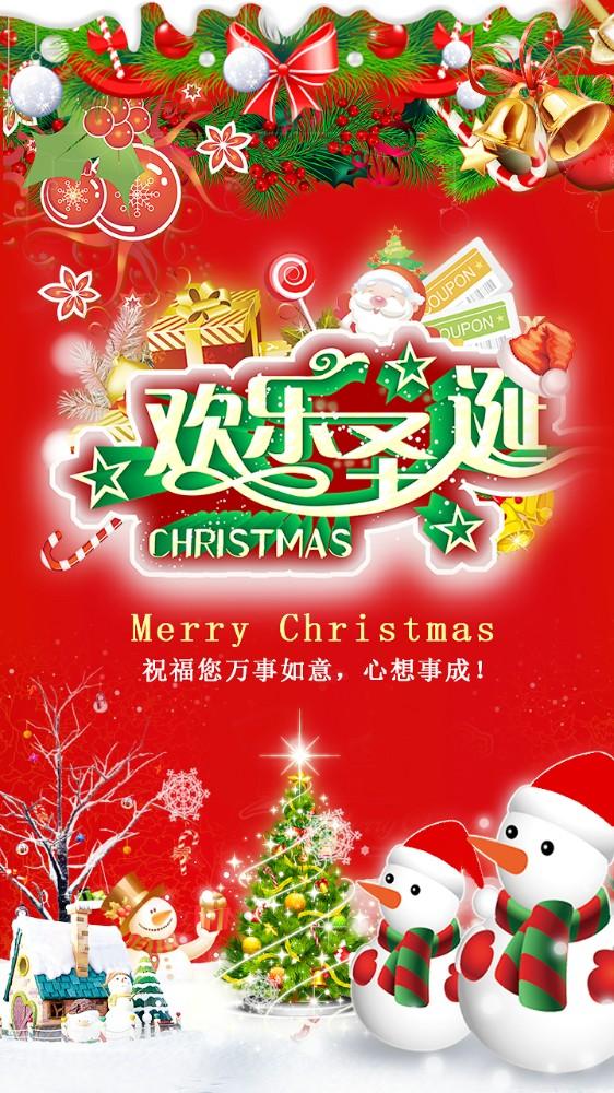 圣诞节海报&圣诞节快乐