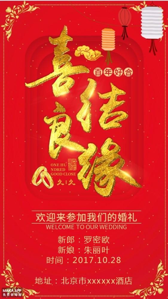 中式红色喜庆婚礼邀请函海报