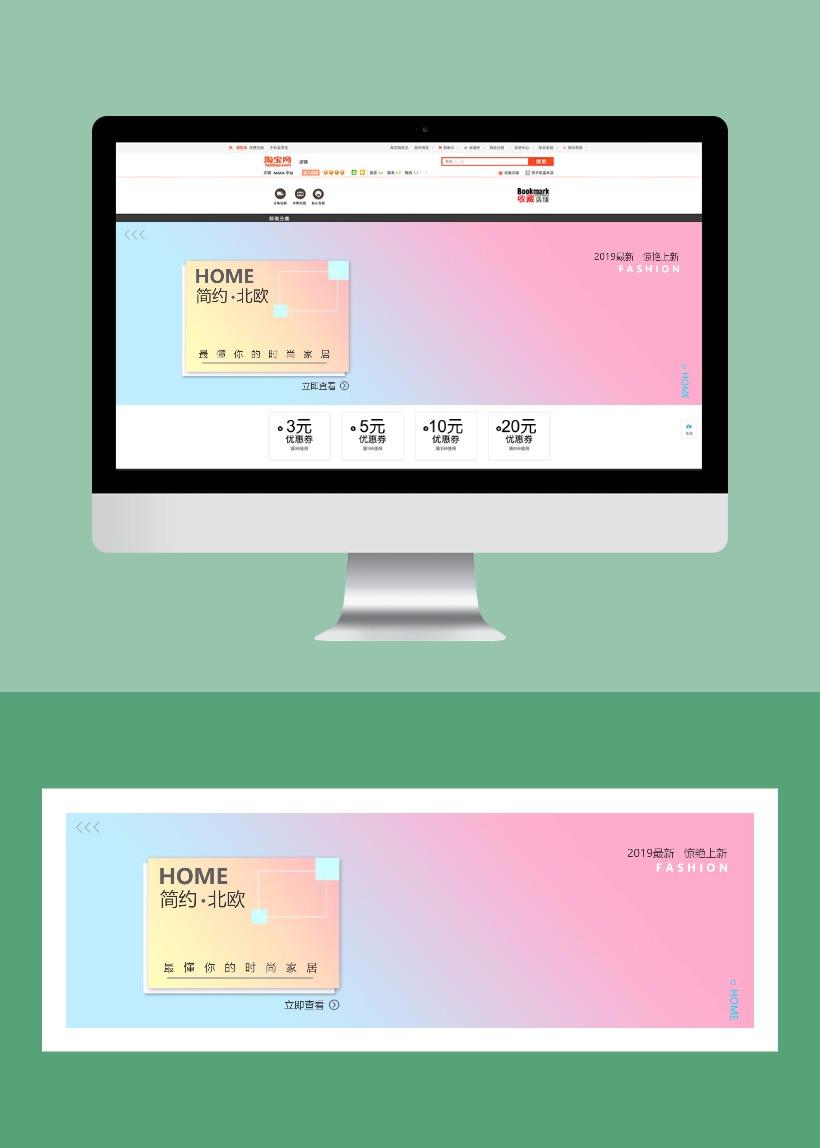 淘宝天猫家具家装促销推广电商banner