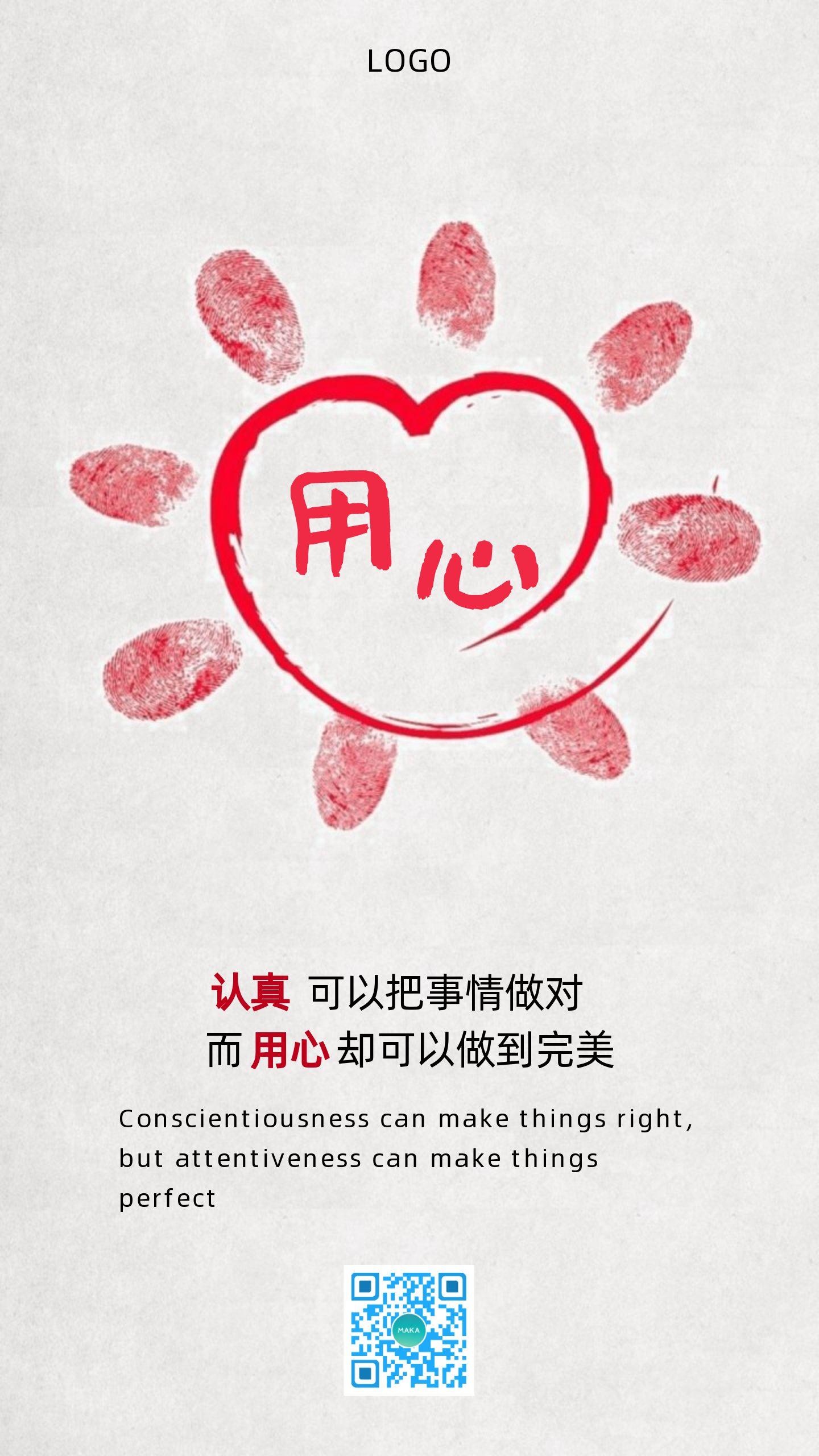 简约文艺日签心情励志朋友圈精选日签手机版海报