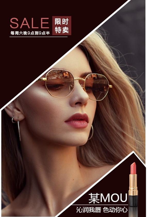 高端大气美容化妆护肤品开业产品宣传促销海报