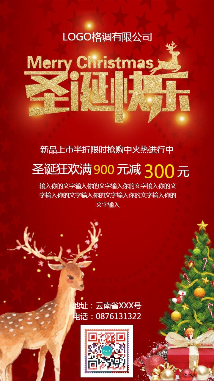 圣诞活动海报、圣诞狂欢活动海报