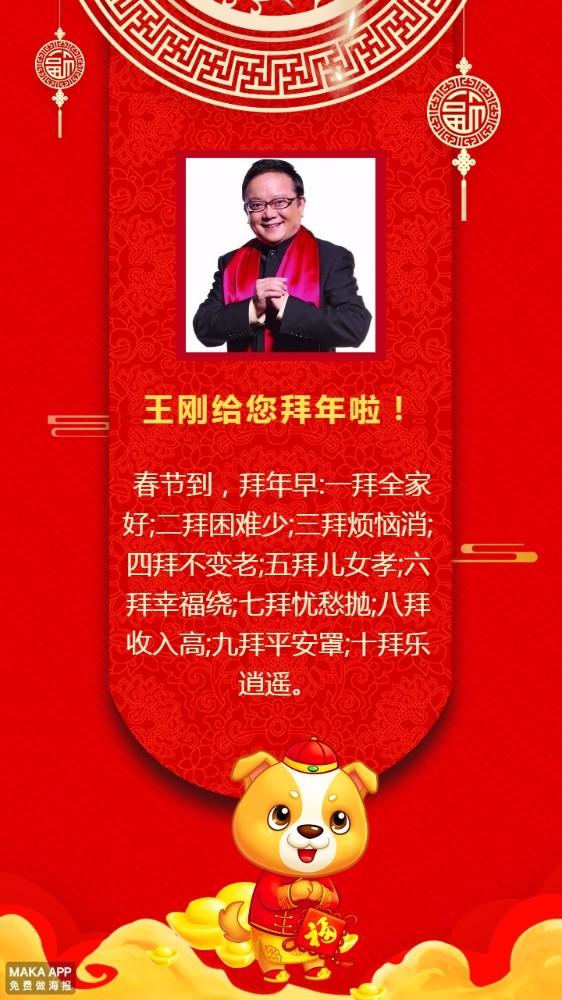 个人贺卡、中国风贺卡、春节贺卡、拜年贺卡