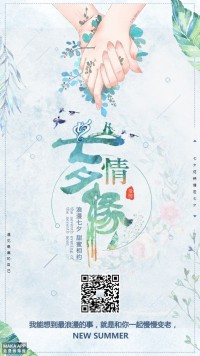 七夕 清新浪漫 情人节 白色情人节 商场促销 微商促销 情人节素材 情人节海报 鹊桥 牛郎