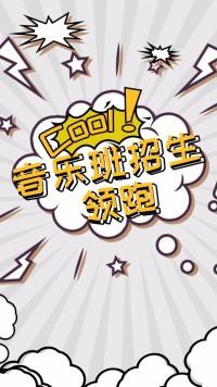 音乐培训/教育机构/招生简章/卡通可爱/培训机构/海报