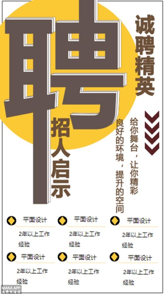 企业公司招聘创意海报 红色 毛笔书法 文字排版 千里马 伯乐 秋