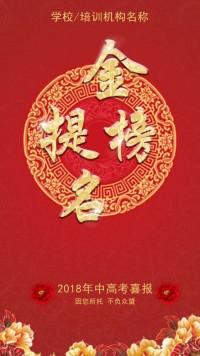 中考/高考喜报,金榜题名,大红中国风喜报  中国风