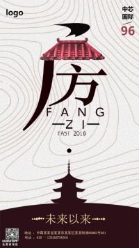 高端房地产  中国风  房产 房地产海报 房地产 写字楼 写字楼彩页 房产彩页  房地产宣传 写字楼