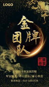 黑金中国风 金融 理财 模版   投资理财海报 团队宣传
