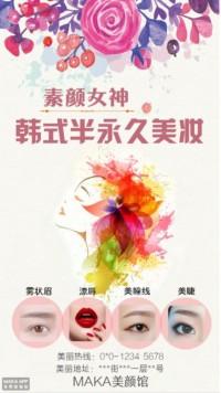 素颜女神-韩式半永久美妆海报 清新手绘