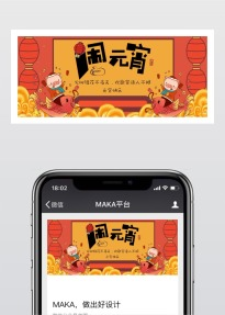卡通手绘文艺清新橘色黄色元宵节祝福宣传推广微信公众号封面--头条