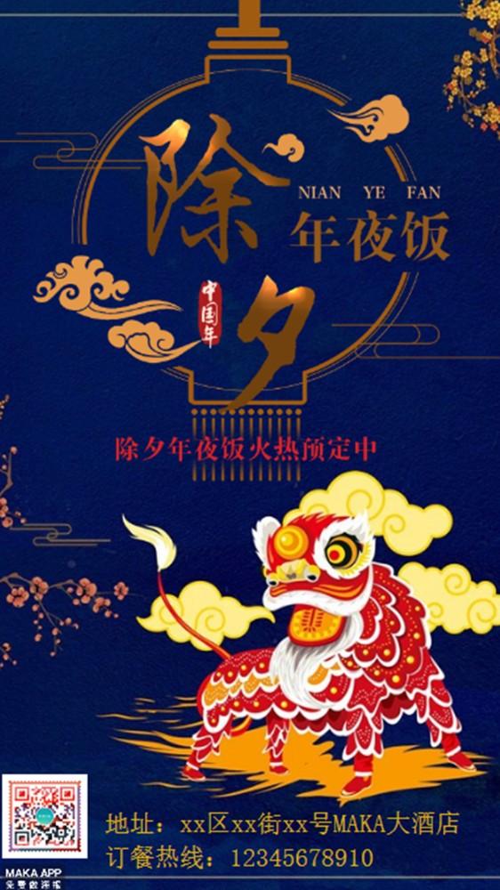 春节除夕团圆年夜饭预订、酒店宣传、寿宴尾牙团拜会