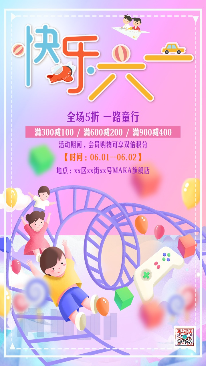 卡通手绘粉色蓝色六一儿童节品促销活动活动宣传海报