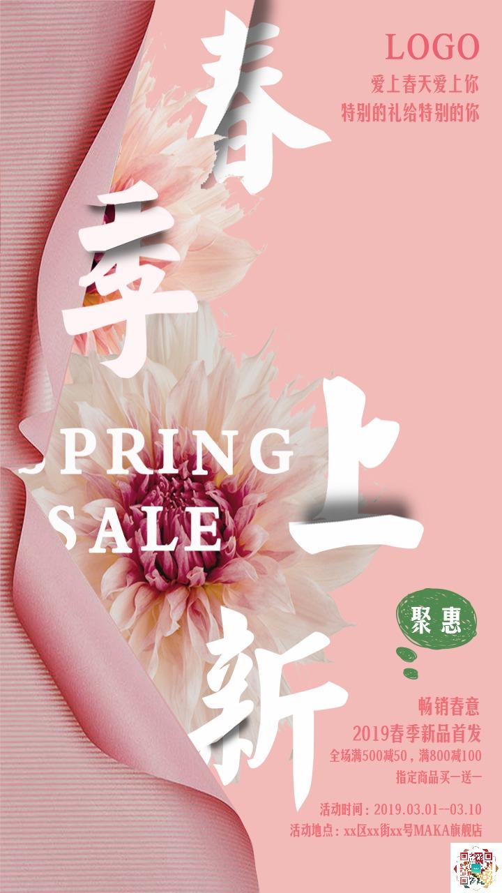 卡通手绘文艺清新粉色春季上新产品促销宣传海报