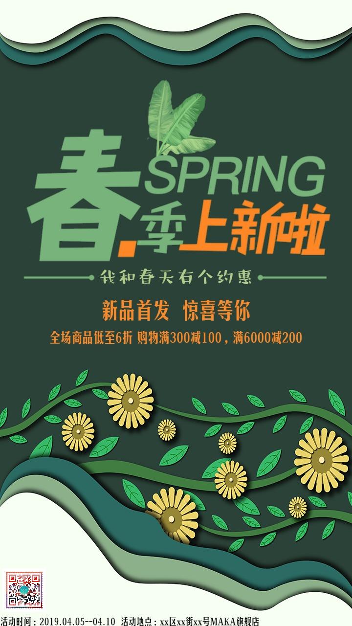 立体剪纸唯美清新绿色春季上新产品促销宣传海报