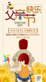 卡通手绘黄色父亲节产品促销活动活动宣传海报