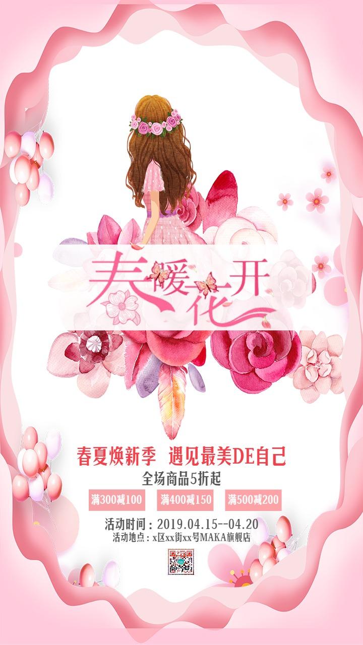 卡通手绘唯美清新粉色白色春夏夏季上新产品促销宣传海报