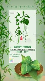 中国风简约绿色端午节产品促销活动活动宣传海报