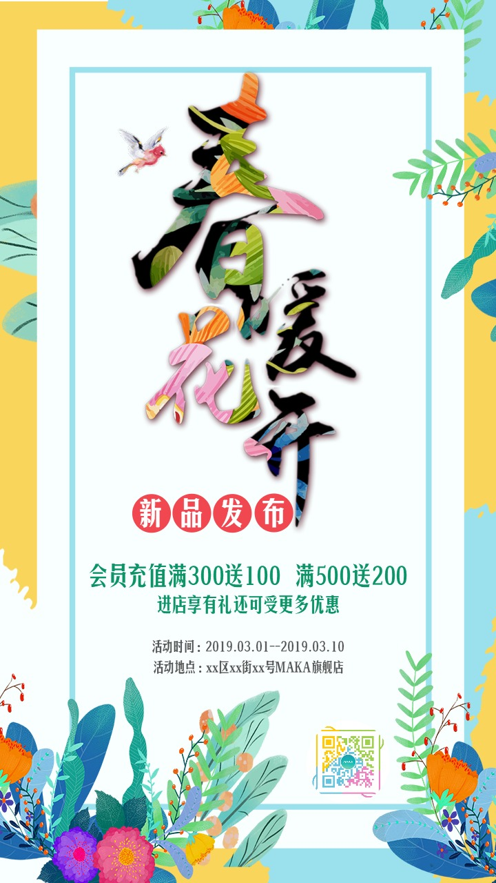 卡通手绘文艺清新白色花朵春季上新产品促销宣传海报