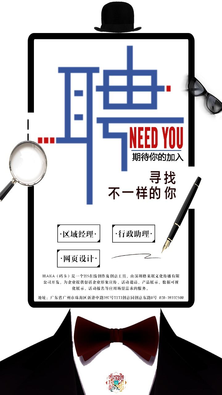 时尚简约卡通手绘文艺清新白色招聘宣传推广海报