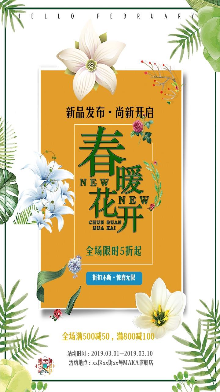 卡通手绘唯美清新黄色白色春季上新产品促销宣传海报