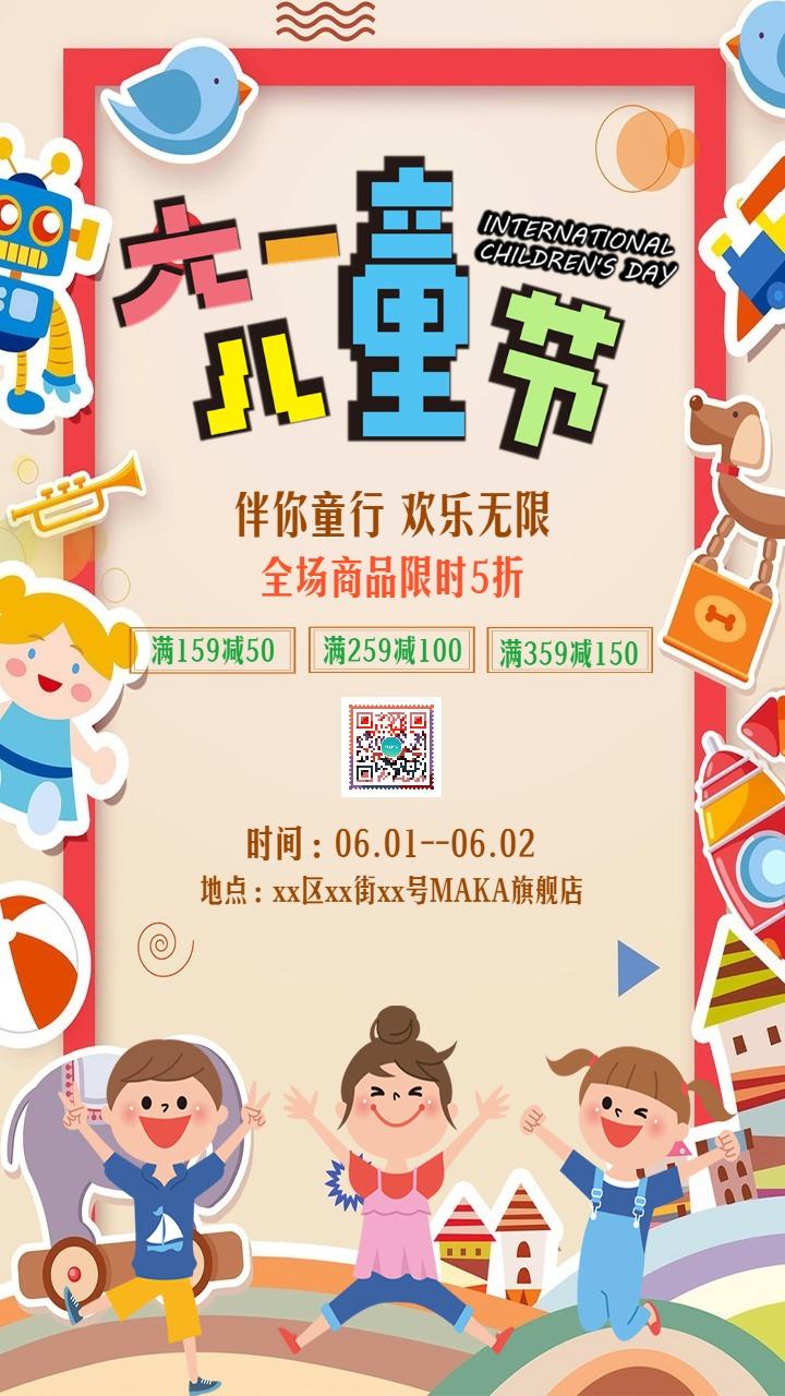 卡通手绘橘色儿童节品促销活动活动宣传海报
