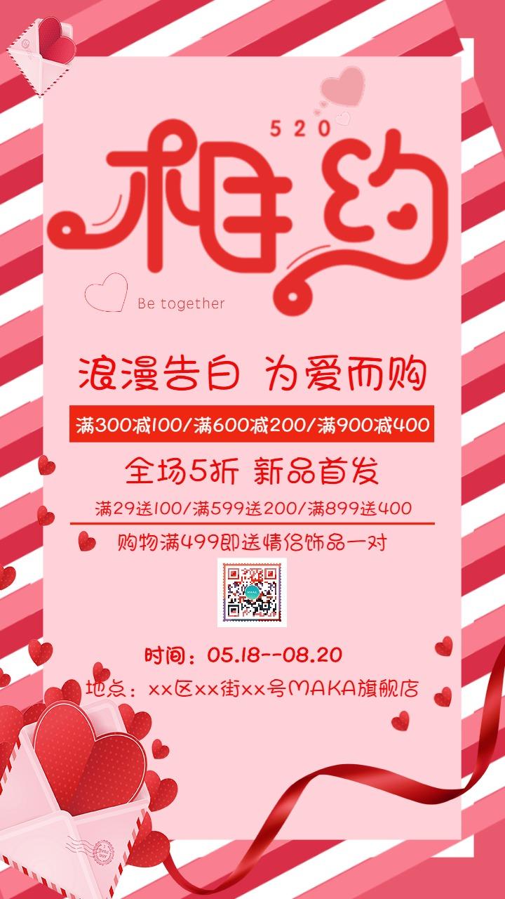 文艺清新粉色520表白日品促销活动活动宣传海报