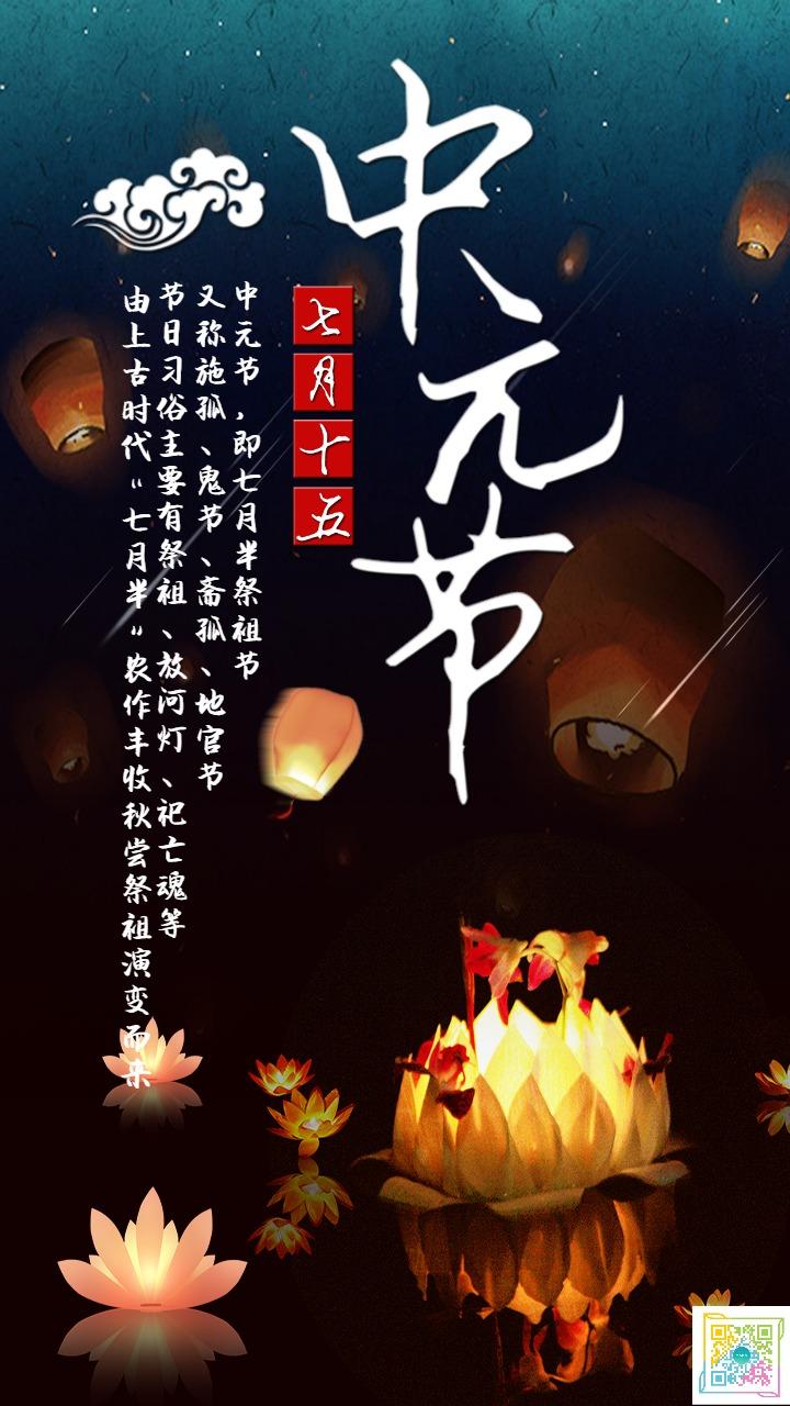 中国风简约大气黑色蓝色中元节海报