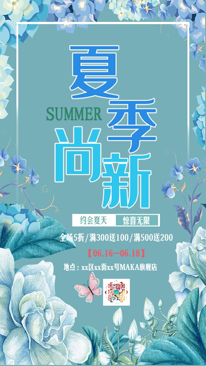 文艺清新蓝色夏季上新产品促销活动活动宣传海报
