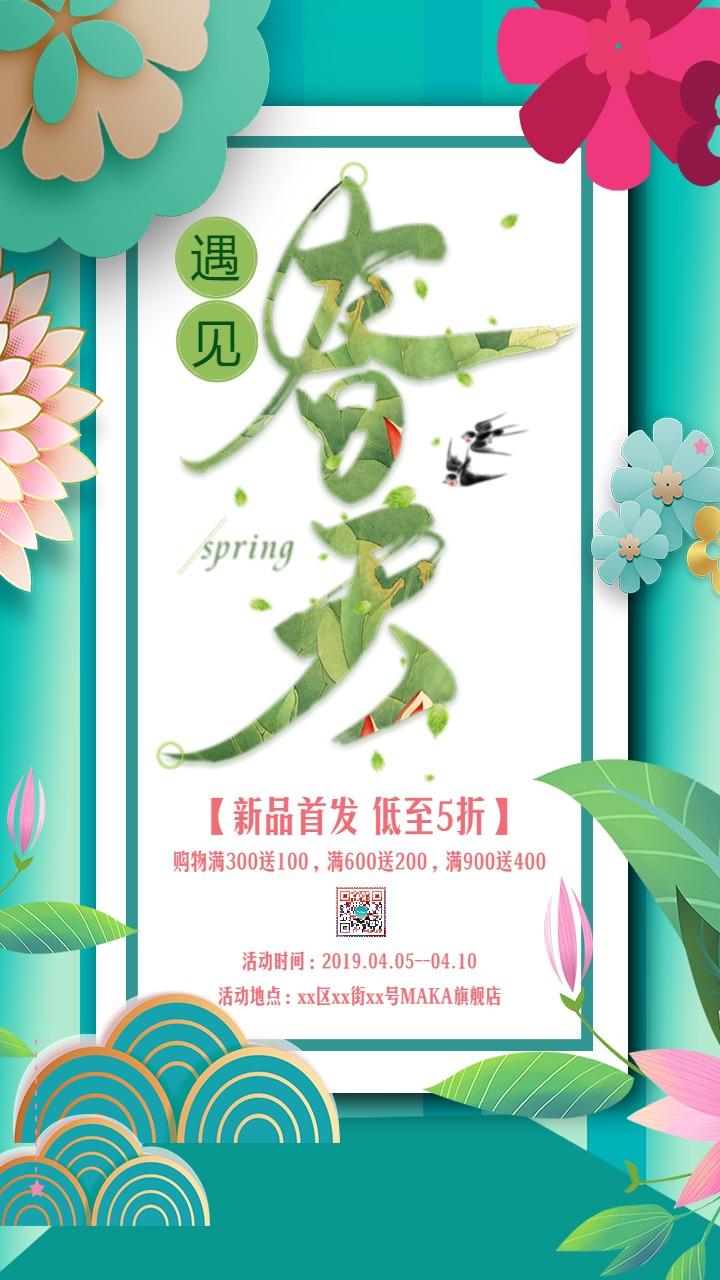 唯美清新绿色春季上新产品促销宣传海报