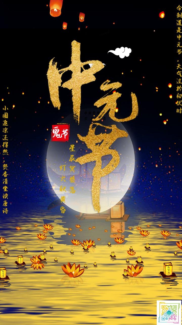 中国风大气简约黑色金色中元节海报