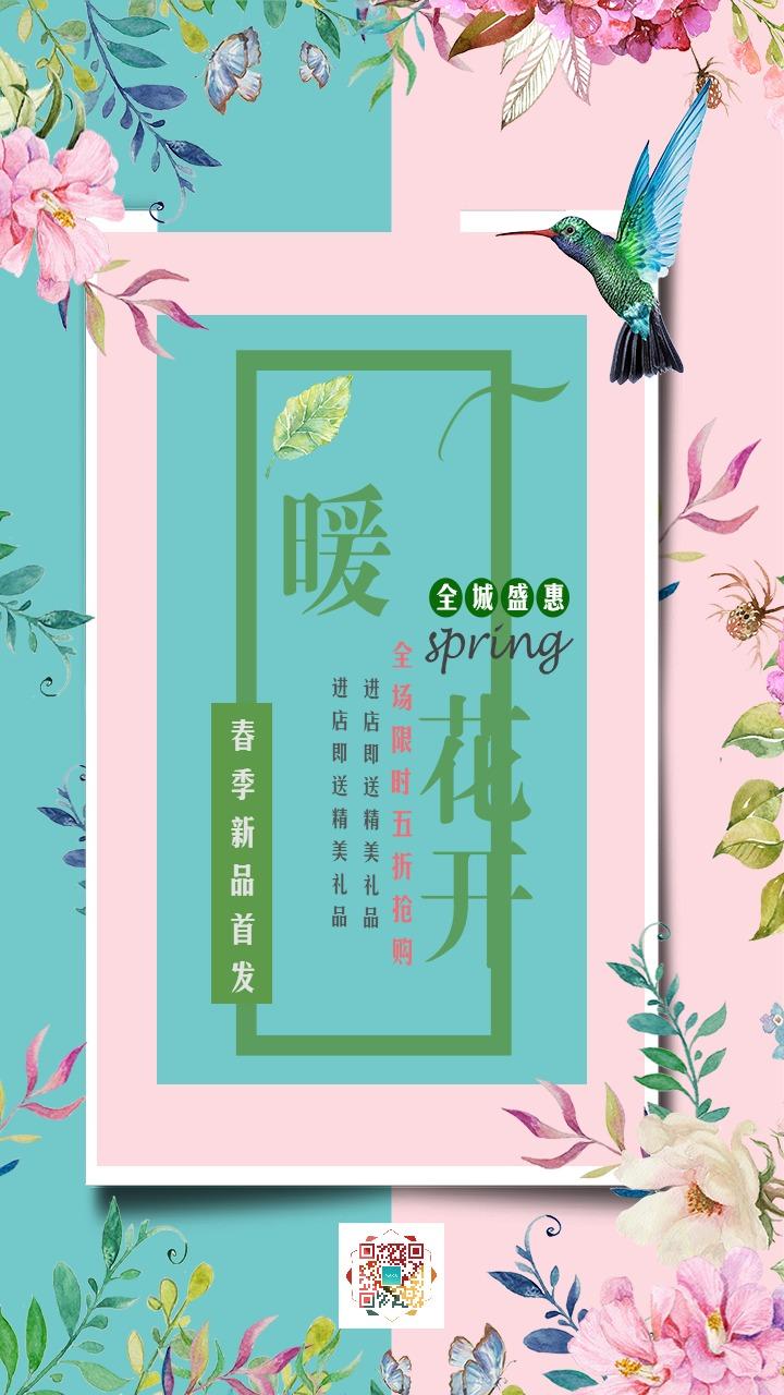 卡通手绘唯美清新粉色绿色春季上新产品促销宣传海报