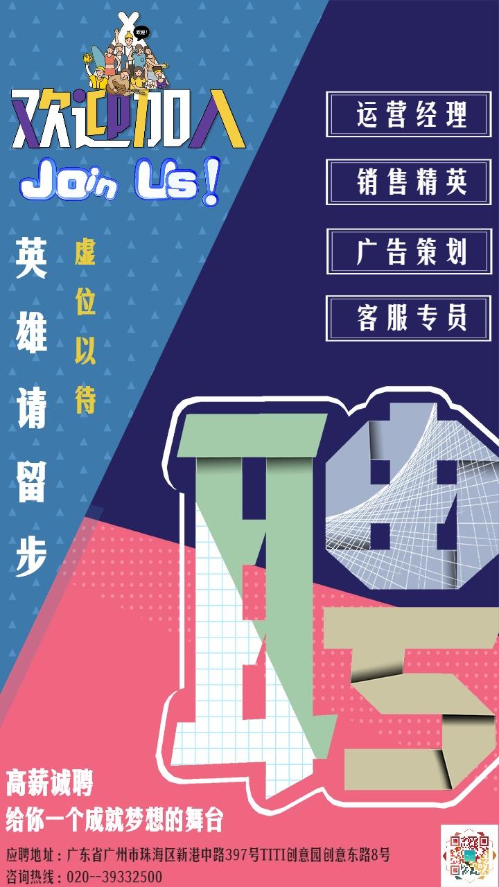 时尚简约文艺清新蓝色招聘宣传推广海报