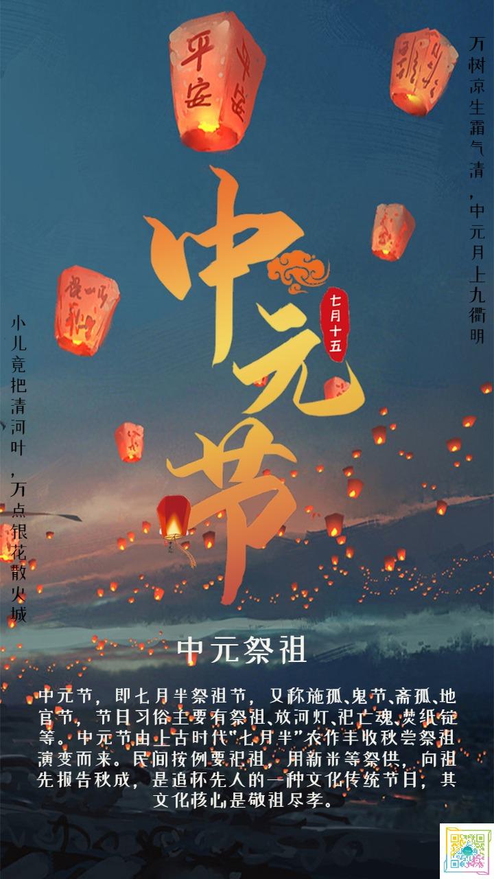 大气中国风蓝色中元节海报