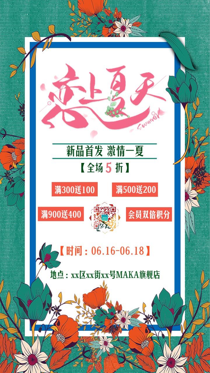 文艺清新绿色夏季上新产品促销活动活动宣传海报