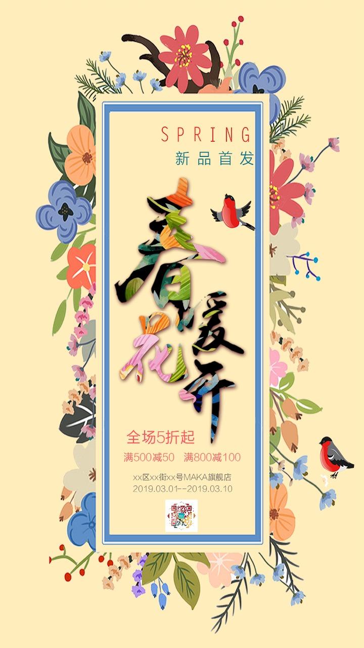 卡通手绘唯美清新黄色春季上新产品促销宣传海报