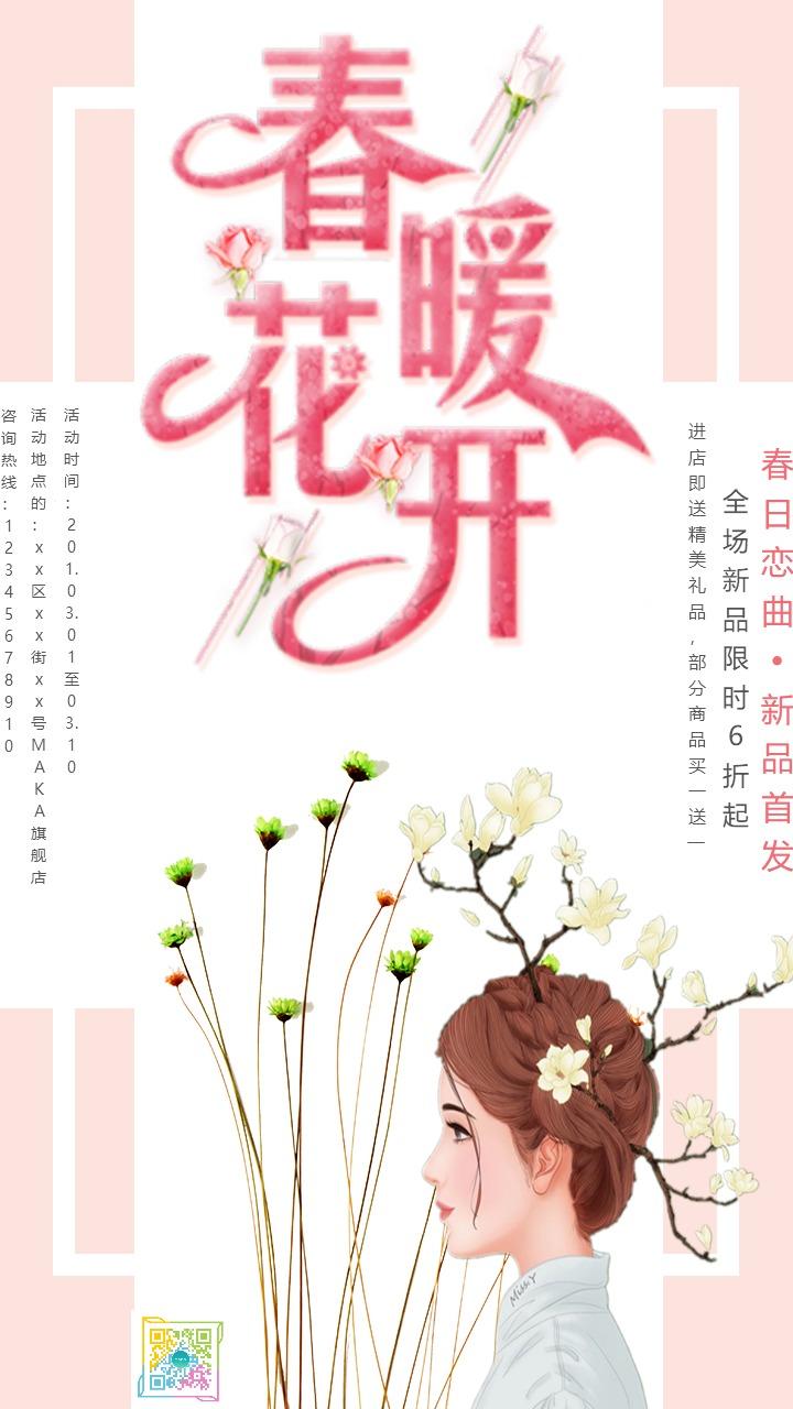 卡通手绘唯美清新粉色白色春季上新产品促销宣传海报