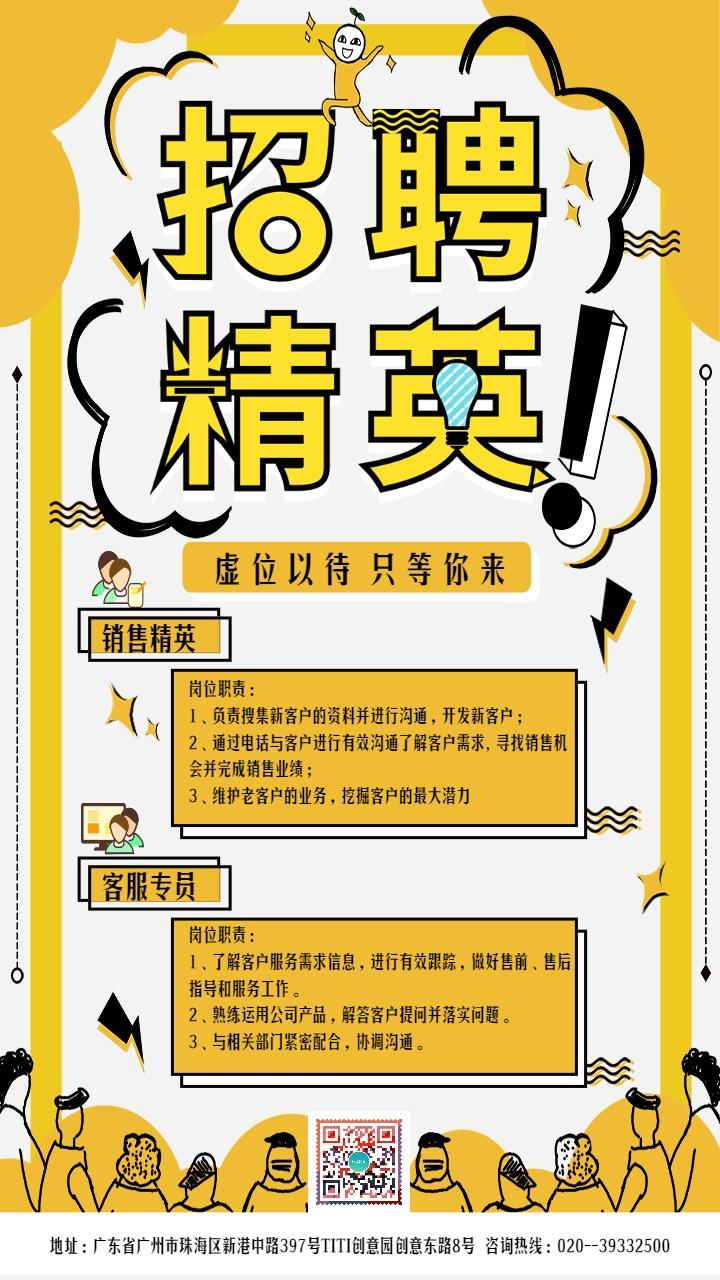 卡通手绘黄色招聘宣传推广海报