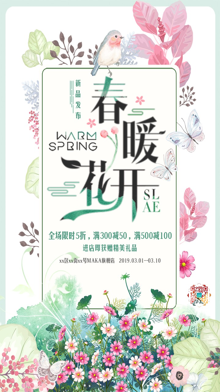 卡通手绘唯美清新绿色白色春季上新产品促销宣传海报
